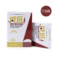 红威旺 A4 A型多功能复印纸73g 8包 4000张 办公用复印打印纸