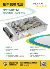 黑鹰威视 HV-120-12 集中供电 12V10A 网状监控电源