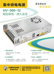 黑鹰威视 HV-360-12 集中供电 12V30A 网状监控电源