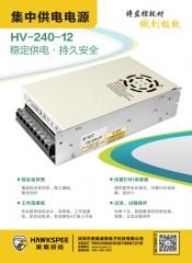 黑鹰威视 HV-240-12 集中供电 12V20A 网状监控电源