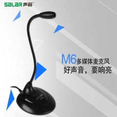 Salar/声籁 M6 台式电脑麦克风K歌电容话筒语音聊天录音有线 黑色