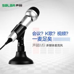 Salar/声籁 M9 麦克  全民K歌电容话筒 YY语音聊天录音电脑麦克风 银色