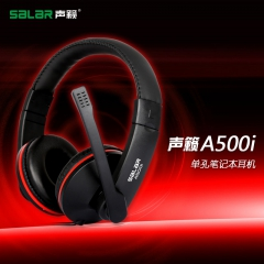 声籁 A500i 头戴式手机笔记本耳麦游戏耳机【单插头】
