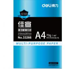 得力 佳宣A4纸打印复印纸70g 5包