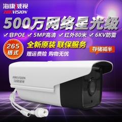 海康威视 DS-2CD3T56DWD-I8 500万星光四灯红外网络高清摄像机 H.265编码 8MM