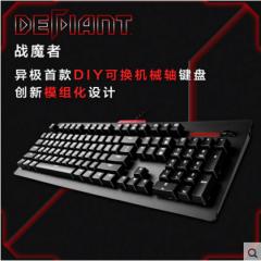 异极EG DefianT 战魔者 职业电竞游紫轴可换轴机械键盘 (工包) 黑色 USB