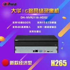 大华 DH-NVR2116HS-HDS3 16路网络录像机 H.265单盘位