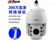 大华 DH-SD6C82E-GN200万网络高速球机1080P高清智能监控球机 吊装支架