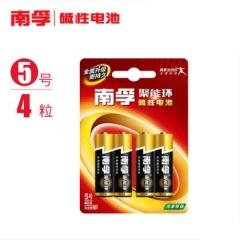 南孚 碱性聚能环干电池【四粒】 LR6 4B /5号
