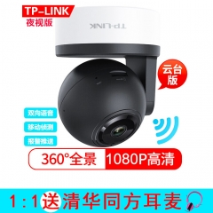 TP-LINK TL-IPC42A-4 200万云台360度旋转高清夜视无线wifi摄像机 焦距4mm/200万