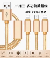 英菲克数据线 三合一 一拖三 苹果+苹果+安卓 手机充电线 支持同时充电 土豪金 1200mm