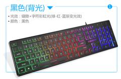 凯迪威 650 巧克力办公家用发光有线键盘【发光版】 黑色 USB