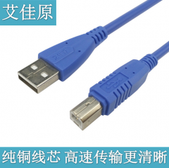 艾佳原·AIJIAYUAN USB2.0纯铜打印线 10米