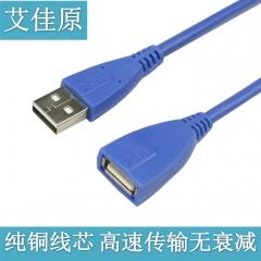 艾佳原·AIJIAYUAN USB2.0纯铜延长线 3米