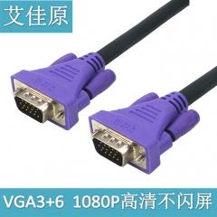 艾佳原·AIJIAYUAN VGA3+6纯铜视频线 1.5米