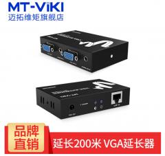 迈拓维矩 MT-200T 200米VGA延长器 转RJ45 网线延长线