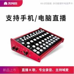 客所思 KX6S 手机电脑通用外置声卡【不退不换 正常售后】
