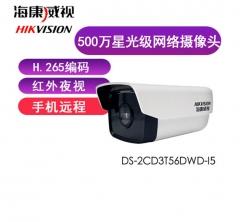 海康 DS-2CD3T56DWD-I5 500万双灯星光级网络高清摄像机 12MM