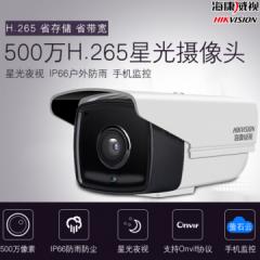 海康 DS-2CD3T56WD-I5  500万双灯星光级网络高清摄像机 4MM