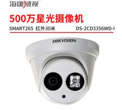 海康  DS-2CD3356WD-I  500万半球星光级网络高清摄像机 4MM