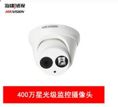 海康 DS-2CD3346WD-I   400万半球星光级网络 高清摄像机 4MM