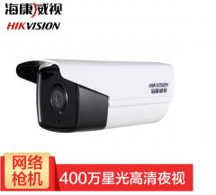 海康 DS-2CD3T46WD-I3  400万单灯星光级网络 高清摄像机 4MM