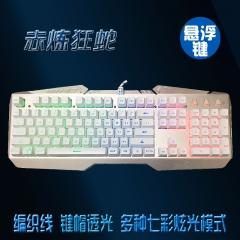 蛇火 赤炼狂蛇 悬浮键金属板 竞技游戏发光有线键盘 金色 P口