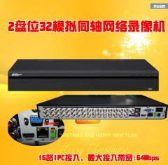 大华 DH-HCVR5232AN-V4 32路双盘位混合录像机