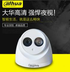大华 DH-IPC-HDW1235C-A 200万半球H.265编码网络高清摄像机 3.6MM