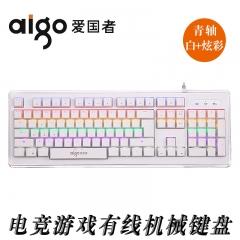 爱国者 W911 电竞游戏  七彩炫光青轴 编织线 有线机械键盘 白+炫彩 USB