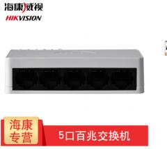 海康威视 DS-3E0105D-E 国内标配塑壳5口百兆交换机
