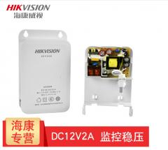 特价促销 海康威视 DS-2FA1202-B  12V2A 室外防雨监控电源