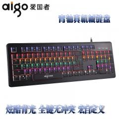 爱国者 W911  104键 青轴 RGB炫光电竞游戏有线机械键盘【10/件】 黑+RGB光 USB