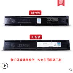 东芝 T2309CS  2303a粉盒原装2809am t-2309C墨粉小容量粉盒