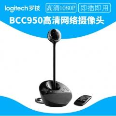 罗技 BCC950 主播直播电脑视频会议C920升级 网络直播摄像头 黑色