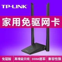 TP-LINK TL-WN826N 【免驱版】300M WIFI接收器无线网卡