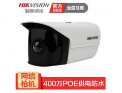 海康威视 DS-2CD3T45P1-I 400万POE网络红外高清广角摄像机 1.68MM