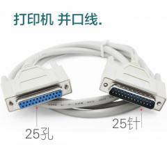 25芯并口延长线 打印机数据线 公对母25针并口线 1.5米