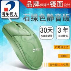 清华同方 F790 USB办公游戏鼠标 绿色青花瓷版 绿色 USB