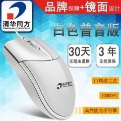 清华同方 F790 USB办公游戏鼠标 白色 USB