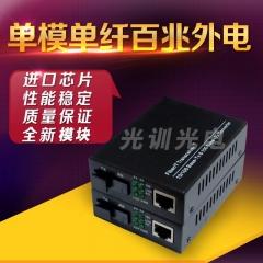 光训光电 GMA-WS01/02-20 百兆单模单纤光纤收发器 一光一电 黑壳 5公里