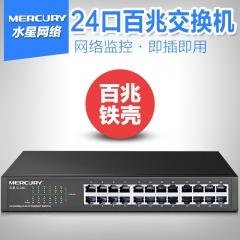 水星 S124D 百兆网络桌面式24口交换机