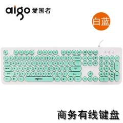 爱国者 W916 朋克键帽 商务有线键盘 白蓝 USB