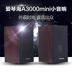 AEGEAN/爱琴海 A3000 电脑音响低音炮 2.0多媒体木质音箱 红木纹
