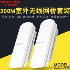 水星 MWB201套装 1公里无线网桥套装【不退不换 正常售后】