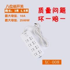 【新国标】鑫超 XC-008八孔有线  插排 线径1.0纯铜 3米