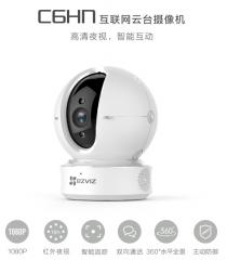 萤石 CS-C6HN-3B2WFR 200万互联网360度云台无线网络高清摄像机