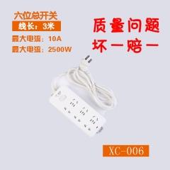 【新国标】鑫超 XC-006 六孔有线 插排 线径1.0纯铜 3米