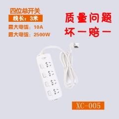 【新国标】鑫超 XC-005 插排 线径1.0纯铜 3米