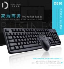 欧赛得 D510 高端商务办公有线套装 家用有线套件 黑色 U+U